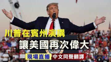 【直播回放】川普賓州發表「讓美國再次偉大」演講(同聲翻譯)