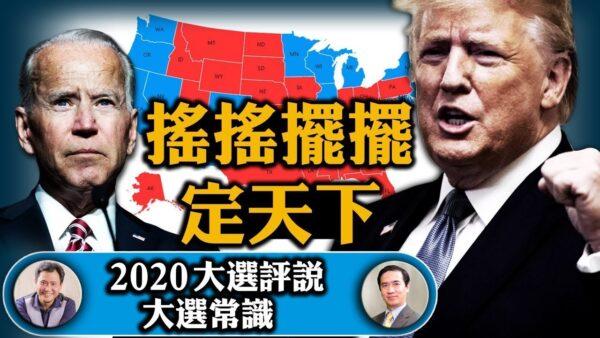 """【江峰时刻】直播热点:""""赢下宾州 我们赢得一切""""川普的最后冲刺"""
