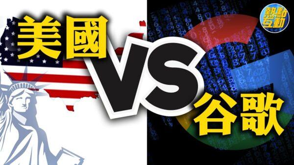 【熱點互動】美國VS谷歌?科技巨頭壟斷地位將遇重大挑戰