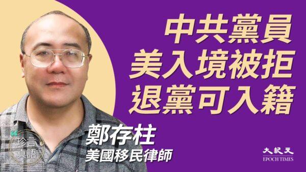 【珍言真语】美禁中共党员入境 律师:赶紧退党