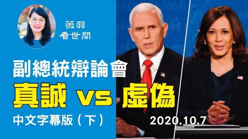 【中文字幕(下)】 副總統辯論會 真誠VS虛偽