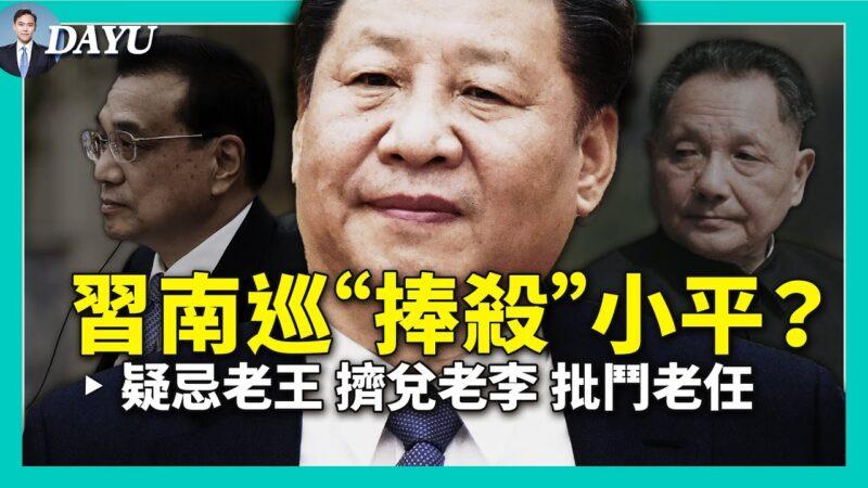 """【拍案惊奇】习近平南巡""""捧杀""""谁? 识破中共造假两要素"""