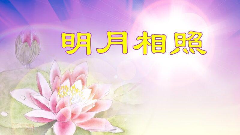 恭祝师尊中秋快乐——《明月相照》