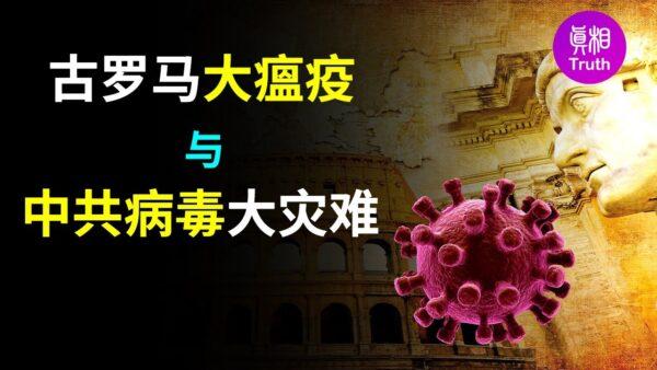 古罗马大瘟疫与中共病毒大灾难