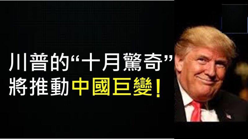 李一平:川普「十月驚奇」徵兆已現 極可能促發中國巨變!