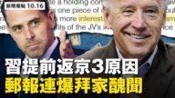 【新闻看点】习突返京3大原因 拜登家丑闻连爆