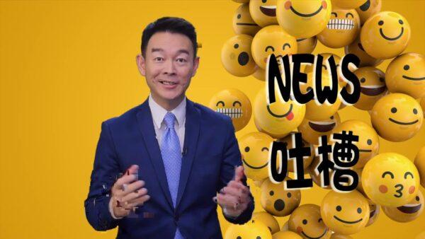 【新聞Too槽】川普住院華春瑩吃醋了/讓人民也享受一下老幹部的待遇唄