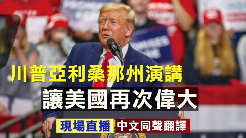 """【重播】川普亚利桑那演讲""""让美国再次伟大"""""""
