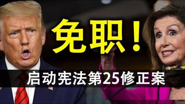 【天亮时分】佩洛西明天或提议免除川普总统职务