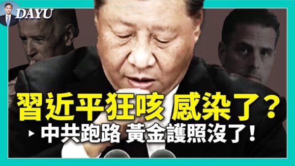 """【拍案惊奇】拜登丑闻影响参选 林郑被""""隔离"""""""