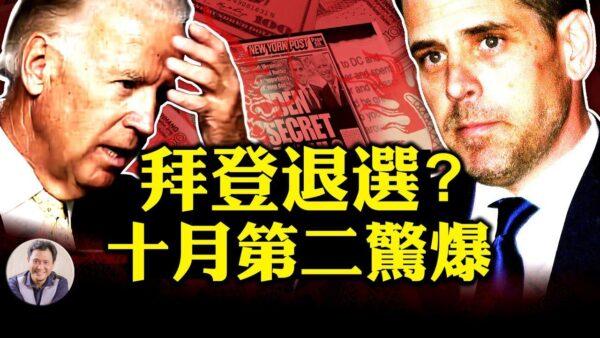 【江峰时刻】正版通乌门 拜登退选是民主党首选?