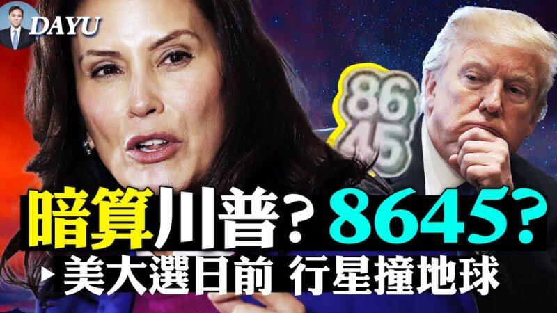 """【拍案惊奇】暗算川普?摆出""""8645""""朱利安尼欲起诉拜登"""