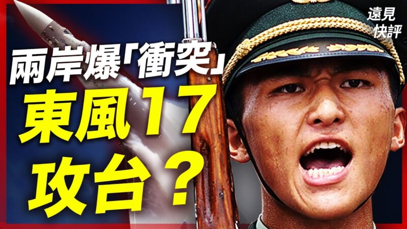 """""""战狼""""变""""疯狗"""" 习磨刀""""东风17"""" 2个原因决定攻台时间表?"""