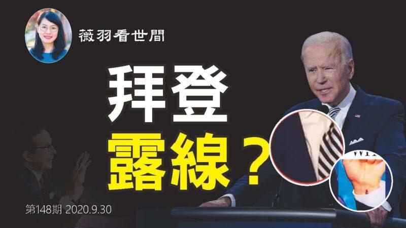 【薇羽看世间】透视川普拜登辩论 谁胜一筹?