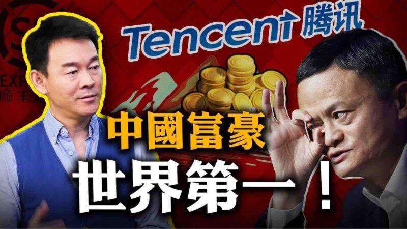 【新闻最嘲点】中国富豪世界第一?电脑门丑闻 拜登不发一语