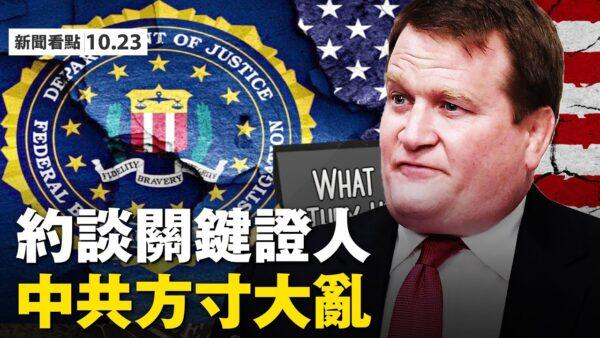 【新聞看點】FBI約談關鍵證人 中共方寸已亂