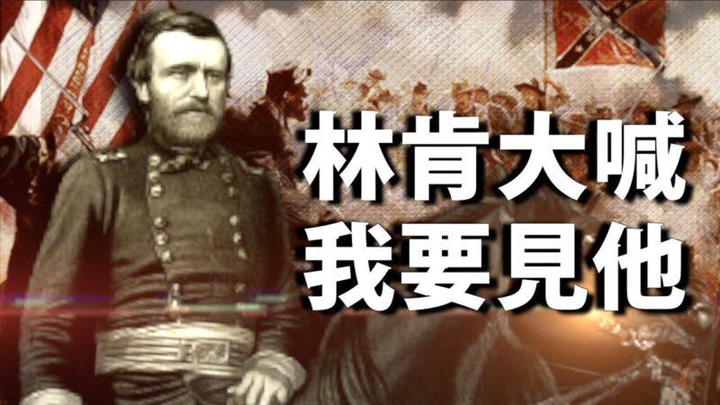 """【南北战争第23集】""""山姆大叔""""格兰特 不想当总统的酒鬼不是好将军!"""