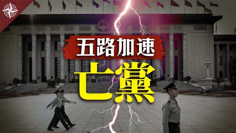【十字路口】五路加速 习近平将成中共亡党领导人