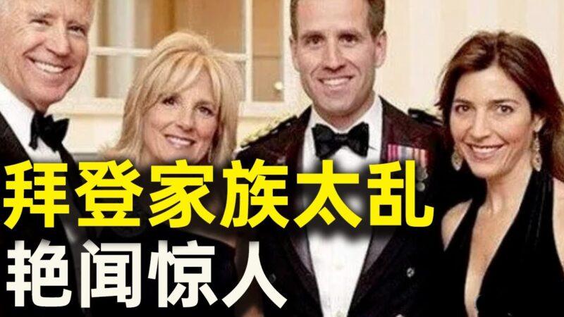 陈破空:拜登家族太乱 打乱习近平一盘大棋