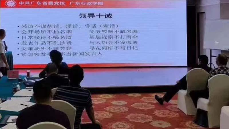 """寻花问柳不写日记 广东党校培训""""领导十诫""""曝光"""