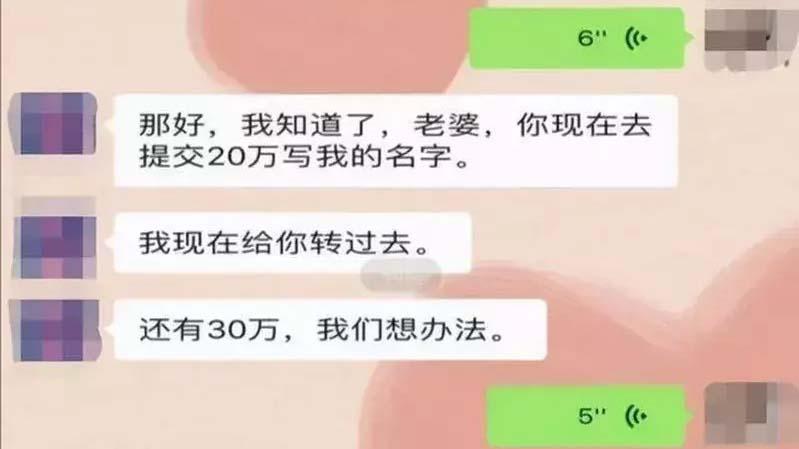 云南女陷杀猪盘被骗68万 报案遇假警又失8千