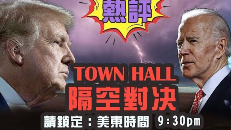【天亮時分】熱評川普/拜登Town Hall 隔空對決!