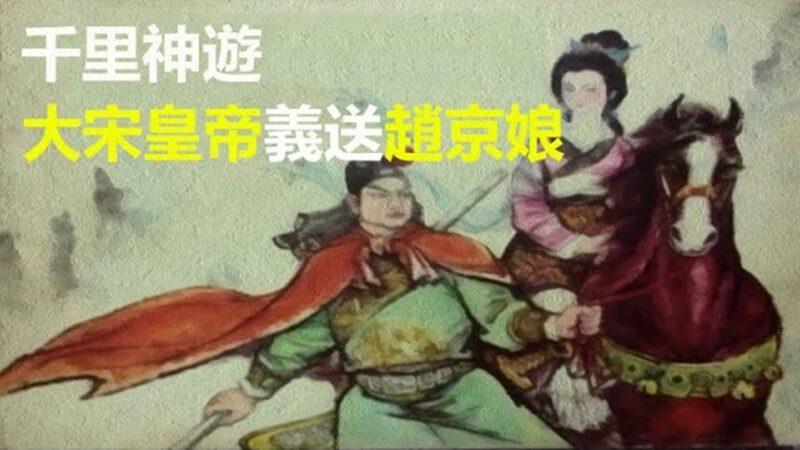 【闈闈道來】趙匡胤千里送京娘