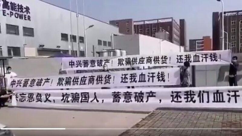 """中兴高能""""蓄意破产"""" 国企龙头被指赖账(视频)"""