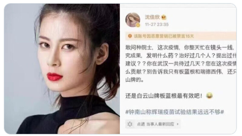 大陆女歌手质问钟南山卖药 微博火爆遭禁言15天