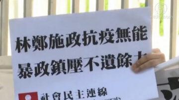 林郑《施政报告》遭批:扼杀香港国际城市