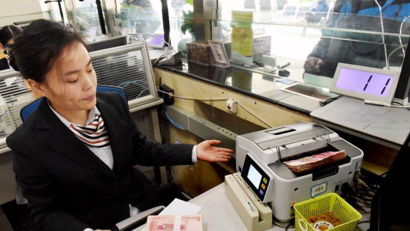 史上首例 中国央行认定这家银行无法生存