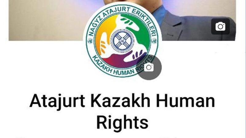 哈薩克人權團體臉書突被封 4年資料庫一夕烏有
