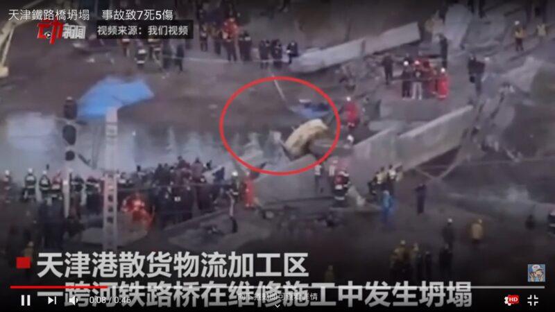 天津濱海新區鐵路橋坍塌 釀7死5傷