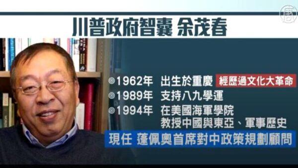 余茂春受訪 解讀川普抗共大戰略