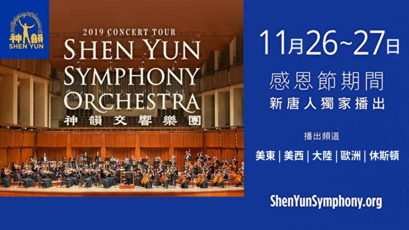 新唐人感恩節播出神韻交響樂