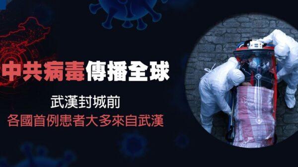 【圖解】中共病毒如何向全球傳播的