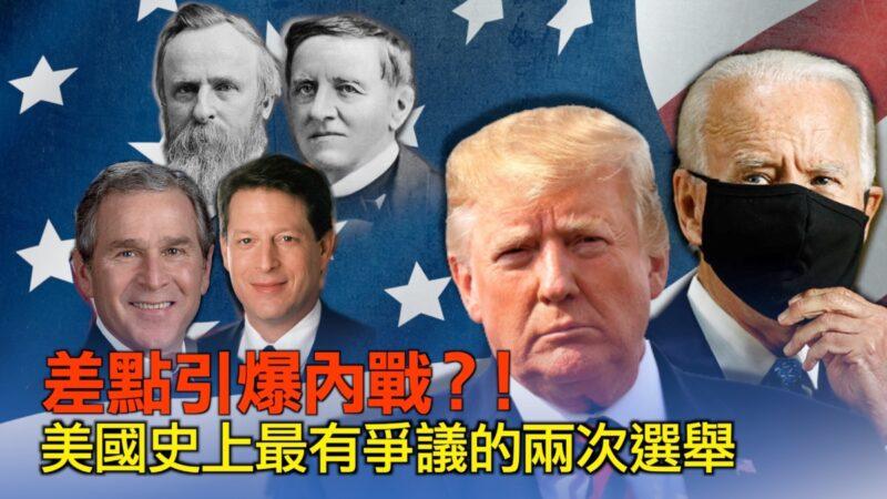 【西岸观察】美国最有争议的两次总统选举