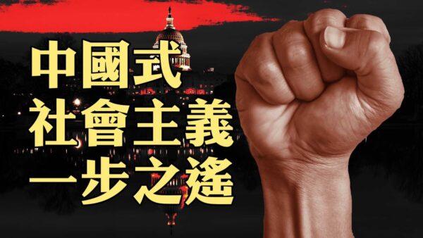 【橫河觀點】我們離中國式社會主義有多遠:左媒體制內長征紅旗手