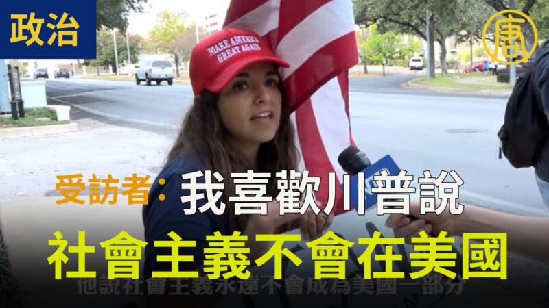 【停止竊選活動】受訪者:我喜歡川普說,社會主義永遠不會成為美國一部分(字幕版)
