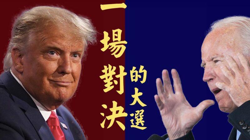 陸媒罕評美國大選 內容敏感被秒刪(附全文)