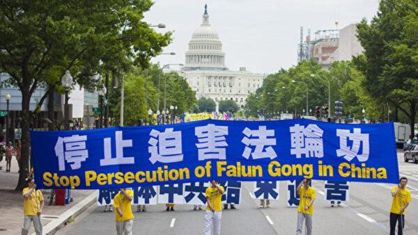 美国会委员会报告:中共继续迫害法轮功