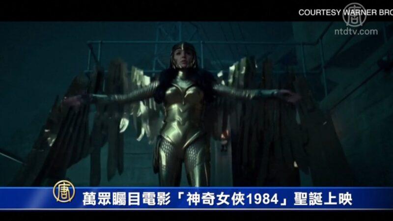 """万众瞩目电影""""神奇女侠1984""""圣诞上映"""