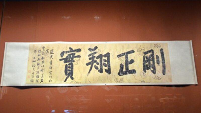德與財的故事:曾國藩和林則徐的選擇