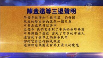 【禁闻】11月25日退党精选