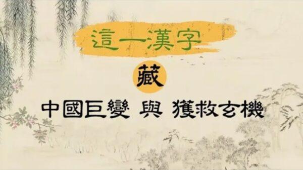 【闱闱道来】这一汉字 藏中国巨变与获救玄机