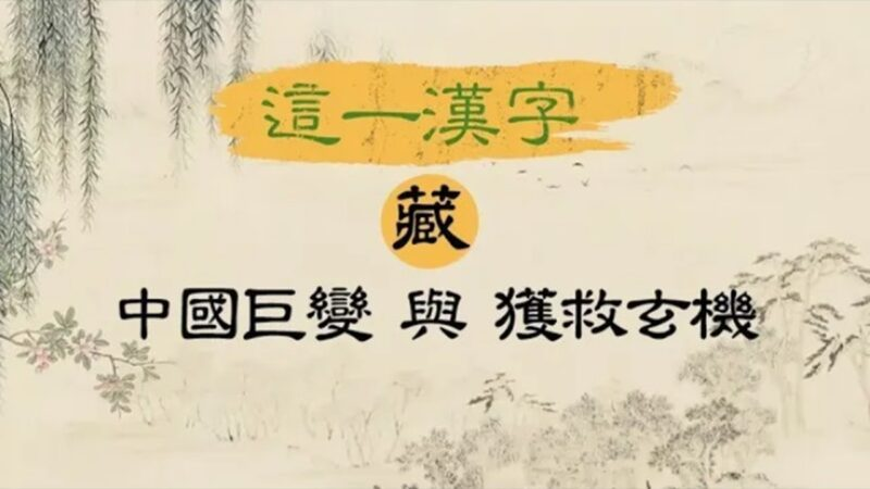 【闈闈道來】這一漢字 藏中國巨變與獲救玄機