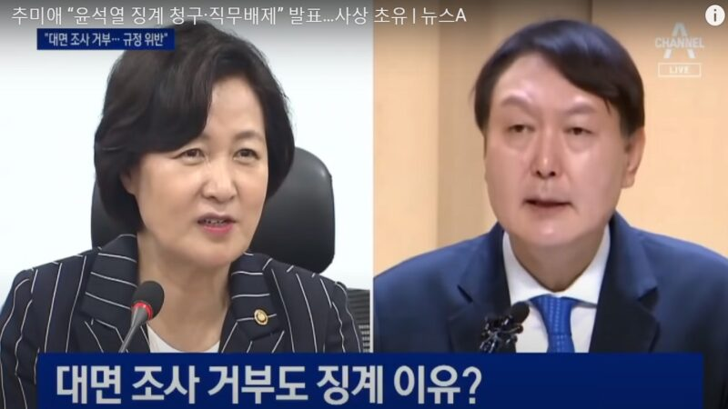 韩国史上首次 法务部长命检察总长停职