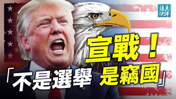 【远见快评】历数舞弊8大罪 川普团队高调宣战