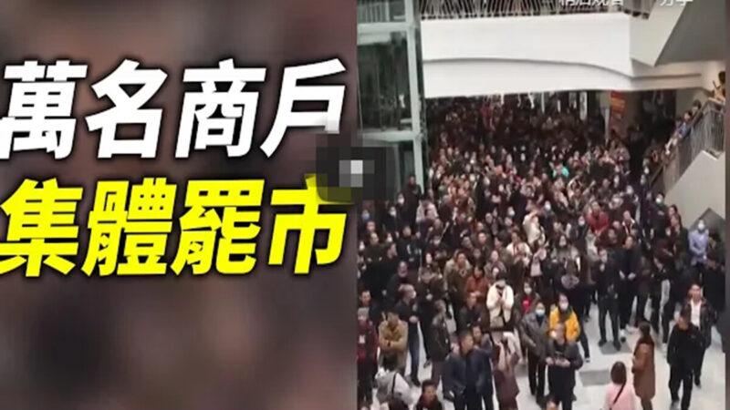 云南数万人罢市抗议 遭数千公安镇压抓人(视频)