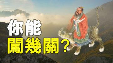 【历史不简单】古人拜师要过七关 最后一关超级难!